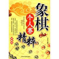 【二手书8成新】象棋个人赛精粹:珍藏版 刘立民著 天津科学技术出版社