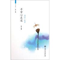 【二手旧书9成新】 平常心是道:禅理小故事 江雨 上海交通大学出版社 9787313074157