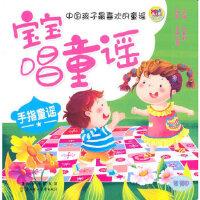 宝宝唱童谣--(贝贝卷)手指童谣 朵朵亿童 9787538551129 北方妇女儿童出版社