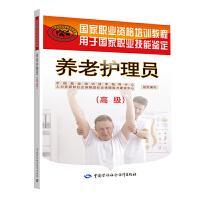 养老护理员(高级)――国家职业资格培训教程