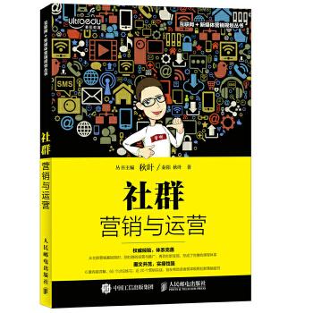 社群营销与运营 互联网+新媒体营销规划丛书,跟秋叶一起学社群营销方法与技巧,免费赠送PPT教学等视频资料