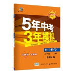 曲一线 初中数学 九年级上册 北师大版 2022版初中同步 5年中考3年模拟 五三