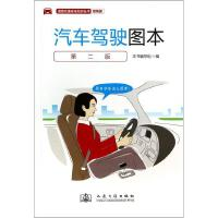 汽车驾驶图本(第2版双色版)/道路交通安全知识丛书