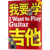 我要学吉他(附光盘中学生版)/风华系列 刘传 艺术