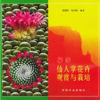[二手正版旧书9成新]彩图仙人掌花卉观赏与栽培,黄献胜,黄以琳,中国农业出版社