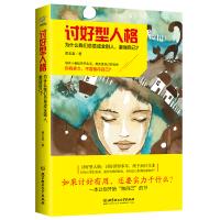 讨好型人格:这本书能让你戒掉讨好症!