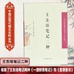王�|培�P�二�N(中��近�F代稀�史料�部� 第六�)