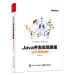 Java并�l���F原理:JDK源�a剖析