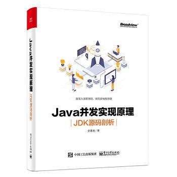 Java并发实现原理:JDK源码剖析(pdf+txt+epub+azw3+mobi电子书在线阅读下载)