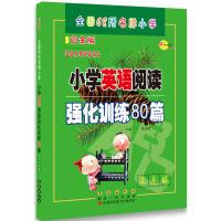 小学英语阅读强化训练80篇五年级白金版 适合各种英语课本