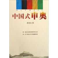 【二手书8成新】中国式申奥 黄克俭 团结出版社