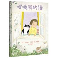 上海上谊:呼唤我的猫[3-6岁]