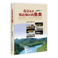 北京及其邻近地区的鱼类――物种多样性、资源评价和原色图谱