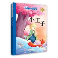 小王子(新阅读 小学新课标阅读精品书系第二辑)彩绘注音版 儿童读物 小学生课外书读物 6-8岁