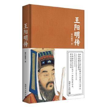 王阳明传(精装)
