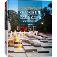 景观改变生活-全程化控制实例全析 住宅商业酒店类地产景观设计解析 书籍