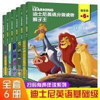 狮子王 迪士尼双语故事书 6-12岁儿童英语课外学习书籍亲子互动 二三四年级趣味中英文绘本7 10岁 不能错过的经典电影