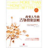 【正版二手书9成新左右】改变人生的21条投资法则 [美] 萨利・格拉斯曼 中信出版社,中信出版集团