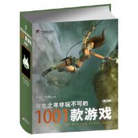 有生之年非玩不可的1001款游戏 第2版 (英)托尼.莫特 9787511718716