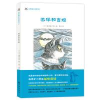 达洋猫动物小说・奇幻冒险五部曲:达洋和吉坦