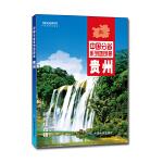 中国分省系列地图册:贵州(2018年版)
