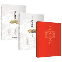 王力经典套装:中国古代文化常识+诗词格律+语文讲话(全3册)