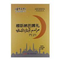 坐听天下-穆斯林的葬礼名家名著(5MP3)矛盾文学奖作品