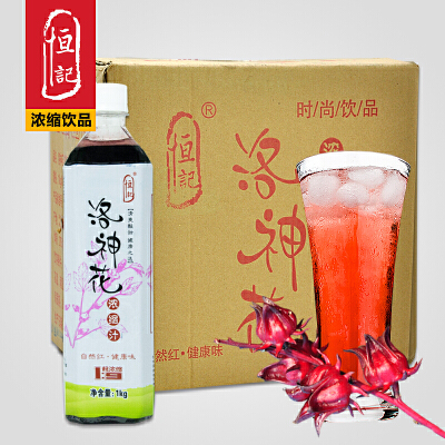 恒记 洛神花浓缩汁 洛神花茶 玫瑰茄果茶 浓缩果汁饮料 1kg*12瓶 采用传统工艺 天然原料 用料地道 1:9兑水