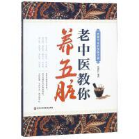 黑龙江科技:老中医教你养五脏