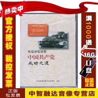 从党章发展看中国共产党成功之道(1DVD)视频讲座光盘碟片