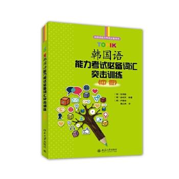 TOPIK韩国语能力考试必备词汇突击训练 (中级)