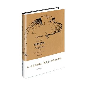 动物农场(pdf+txt+epub+azw3+mobi电子书在线阅读下载)