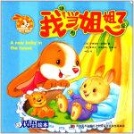 小兔子邦妮成长绘本(套装全6册)