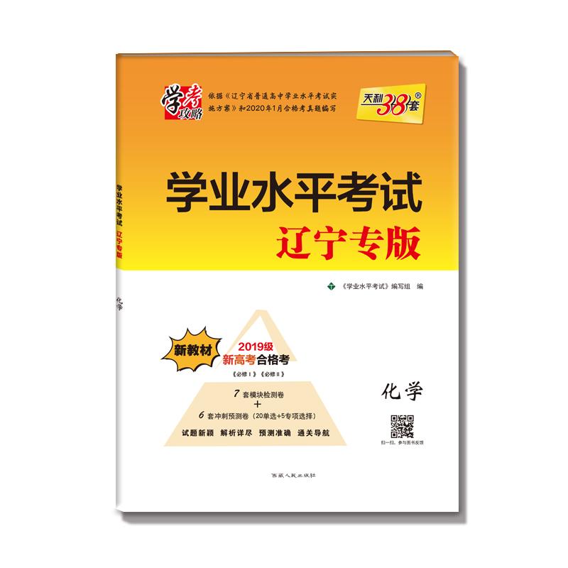 天利38套 2021学业水平考试·辽宁专版 适用于2019级新高考合格考--化学