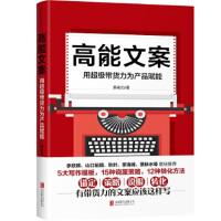 新书--高能文案 韩老白 9787559638281 北京联合出版公司