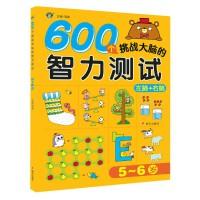 600个挑战大脑的智力测试(5-6岁)