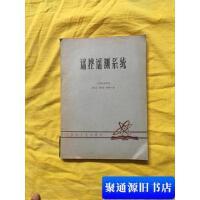 【旧书二手书9成新】捷克语(第3册)内页干净 /何雷 编 外语教学与研究出版社