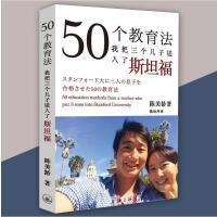 50个教育法 我把三个儿子送入了斯坦福 陈美龄 一位妈妈如何成功使3名儿子升读斯坦福 教育心理学育儿笔记畅销书籍 正版