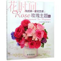 我的堂花艺课玫瑰主题篇束包装技法设计与制作叶材的使用技法花艺配色基础鲜花书籍花语大全花艺书花艺设计插花书玫瑰圣经书