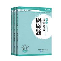 中公教育2020初中培优突破刷刷题:八年级下册RJ(语文+数学+英语)3本套