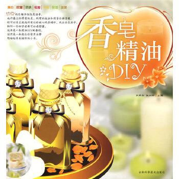 香皂精油DIY