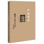 国学大师丛书:严复评传