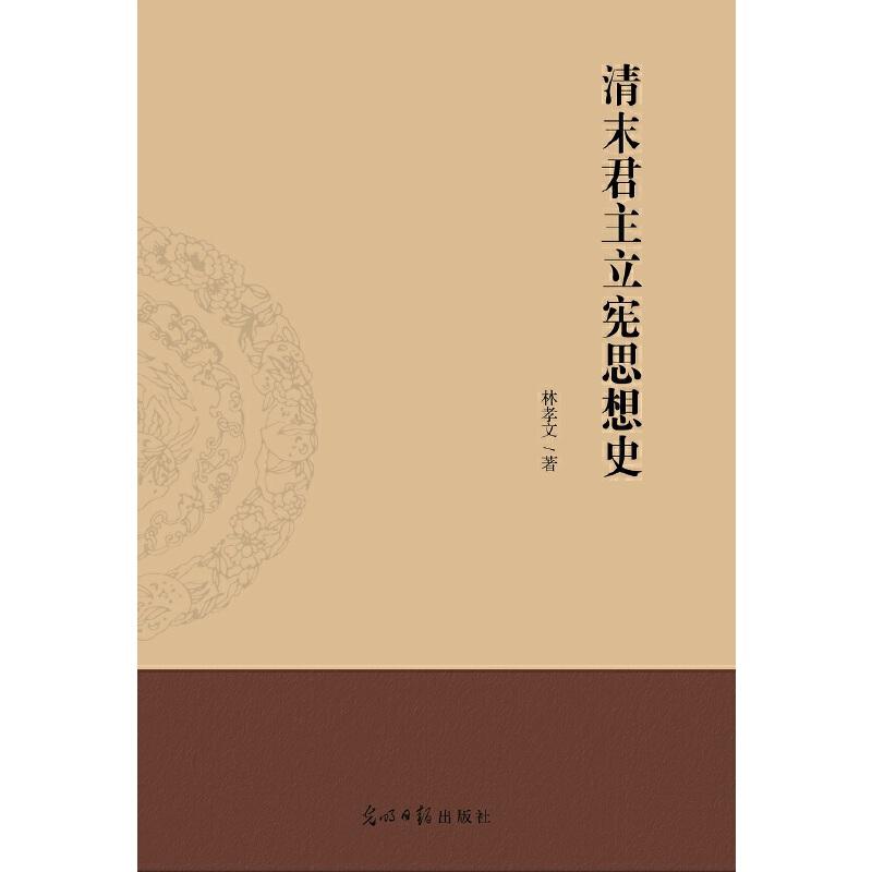清末君主立宪思想史