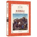 译林名著精选:格列佛游记(教育部部编教材初中语文九年级下必读)