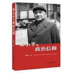 邓小平的政治信仰