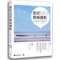 """索尼NEX微单摄影从新手到高手(1CD)(""""奶昔""""我们做朋友吧!相机菜单设置+配件选用+高清摄像+10大题材摄影技巧一本搞定,NEX 3/5/6/7全系列机型适用!) 9787515320755"""