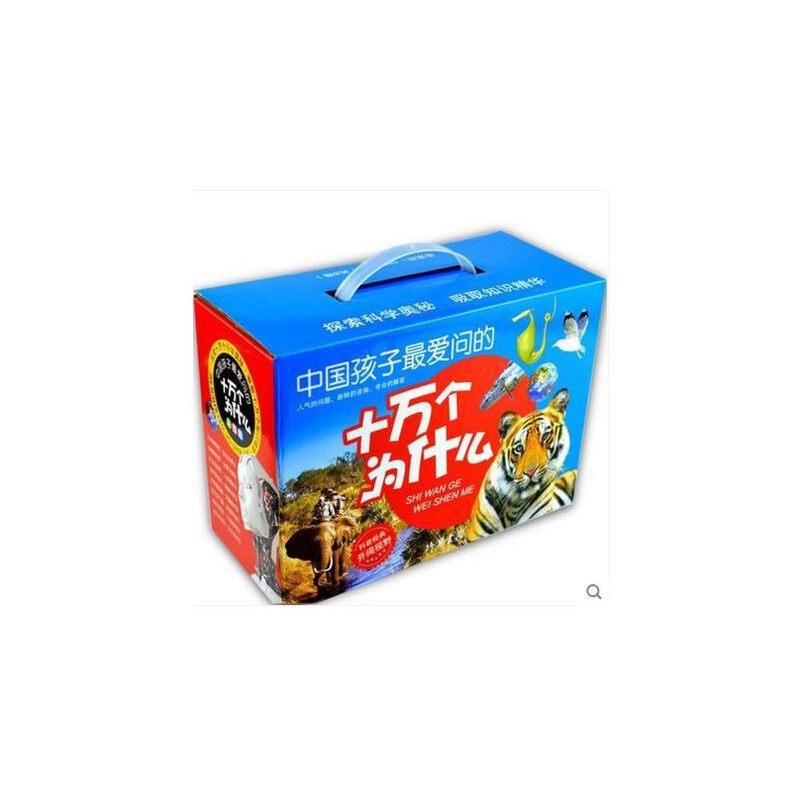 十万个为什么全套 共8册中国孩子爱问的 科普经典 彩图版 套装精装礼品书 小学生课外书十万个为什么 动物奥秘昆虫世界
