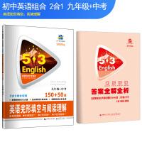2020版曲一线科学备考 5・3English 英语完形填空与阅读理解 九年级+中考 全国各地初中适用 53英语专项突破系列 初中教辅