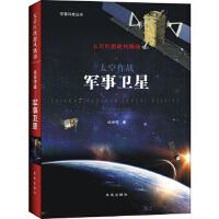太空作战――军事卫星 刘进军 9787541754937