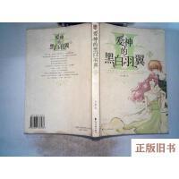 【二手旧书8成新】爱神的黑白羽翼2